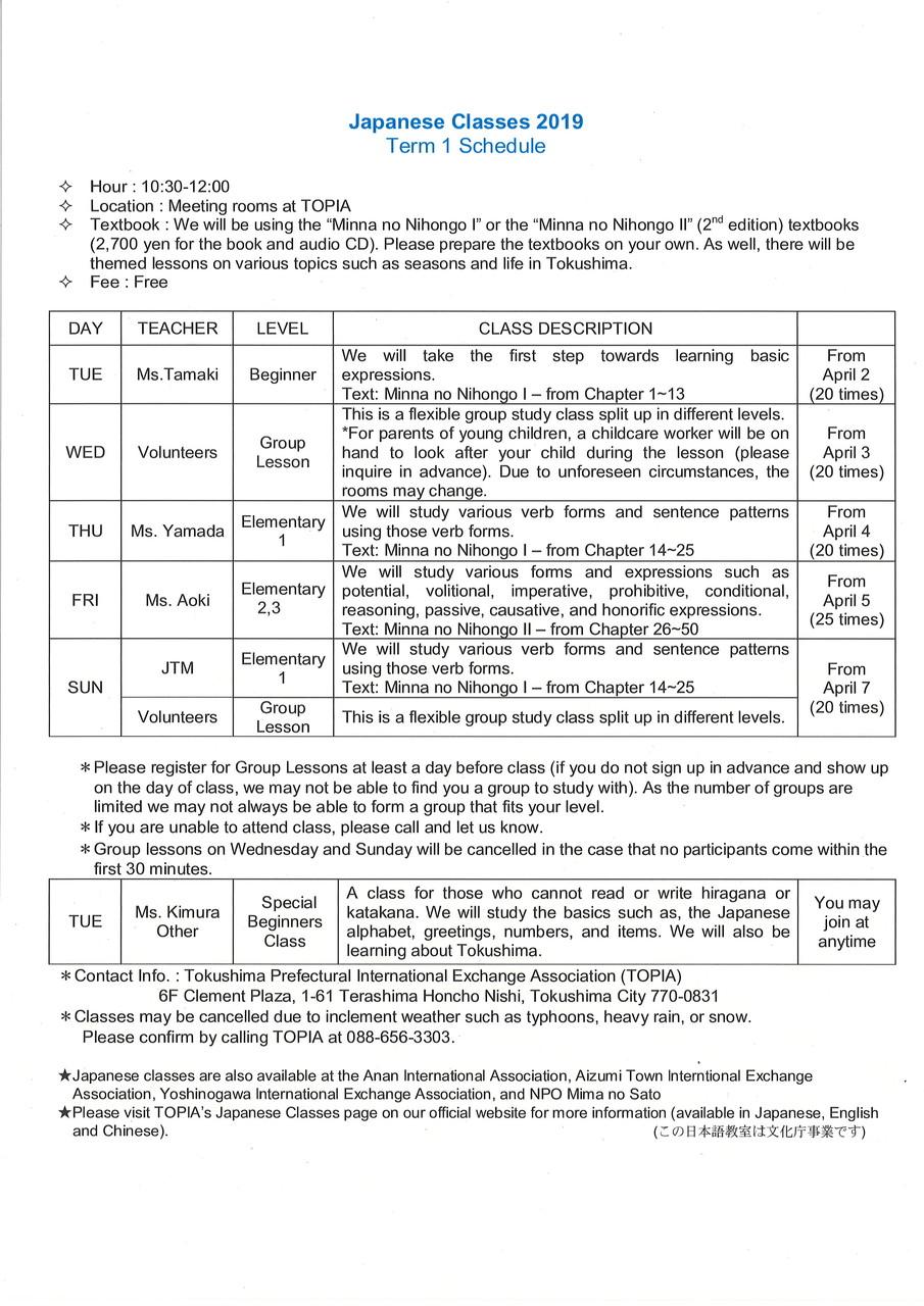 Japanese Classes 2019 Term 1 Schedule   とくしま国際戦略センター